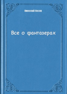 Обложка книги  - Все о фантазерах