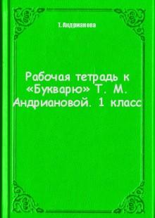 Обложка книги  - Рабочая тетрадь к «Букварю» Т. М. Андриановой. 1 класс