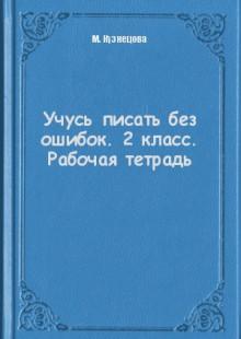 Обложка книги  - Учусь писать без ошибок. 2 класс. Рабочая тетрадь