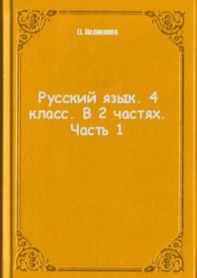 Обложка книги  - Русский язык. 4 класс. В 2 частях. Часть 1
