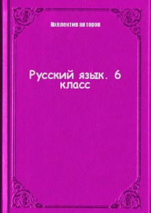 Обложка книги  - Русский язык. 6 класс