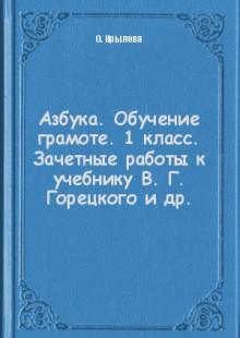 Обложка книги  - Азбука. Обучение грамоте. 1 класс. Зачетные работы к учебнику В. Г. Горецкого и др.