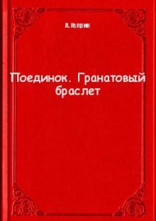 Обложка книги  - Поединок. Гранатовый браслет