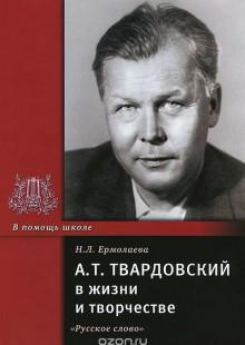 Обложка книги  - А. Т. Твардовский в жизни и творчестве