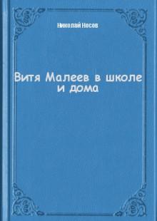 Обложка книги  - Витя Малеев в школе и дома