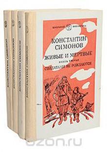 Обложка книги  - Живые и мертвые. В 3 томах (комплект из 4 книг)
