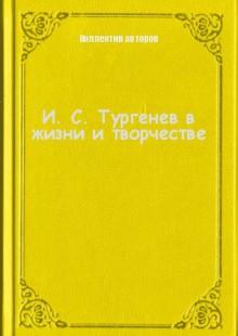 Обложка книги  - И. С. Тургенев в жизни и творчестве