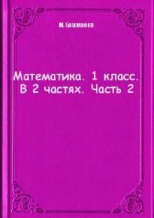 Обложка книги  - Математика. 1 класс. В 2 частях. Часть 2