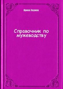 Обложка книги  - Справочник по мужеводству