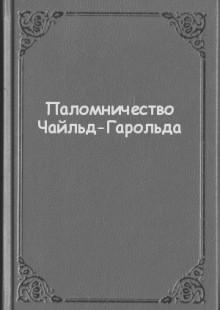 Обложка книги  - Паломничество Чайльд-Гарольда
