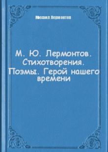 Обложка книги  - М. Ю. Лермонтов. Стихотворения. Поэмы. Герой нашего времени