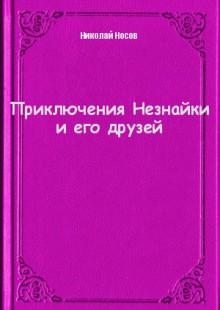 Обложка книги  - Приключения Незнайки и его друзей