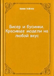 Обложка книги  - Бисер и бусинки. Красивые модели на любой вкус
