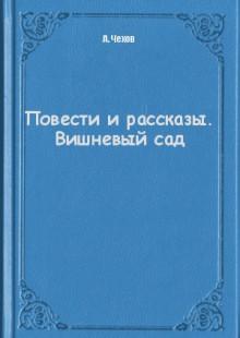 Обложка книги  - Повести и рассказы. Вишневый сад