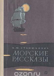 Обложка книги  - Морские рассказы
