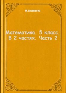 Обложка книги  - Математика. 5 класс. В 2 частях. Часть 2