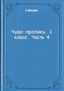 Обложка книги  - Чудо-пропись. 1 класс. Часть 4