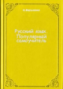 Обложка книги  - Русский язык. Популярный самоучитель