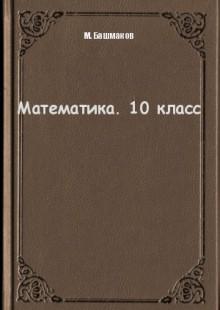 Обложка книги  - Математика. 10 класс