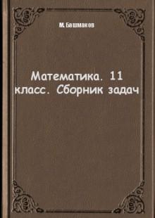 Обложка книги  - Математика. 11 класс. Сборник задач
