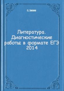 Обложка книги  - Литература. Диагностические работы в формате ЕГЭ 2014