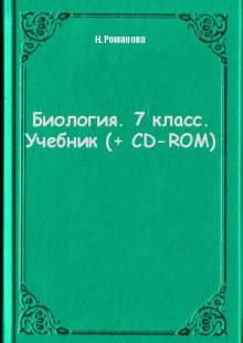 Обложка книги  - Биология. 7 класс. Учебник (+ CD-ROM)