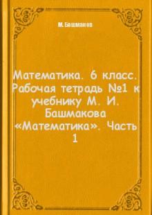 Обложка книги  - Математика. 6 класс. Рабочая тетрадь №1 к учебнику М. И. Башмакова «Математика». Часть 1