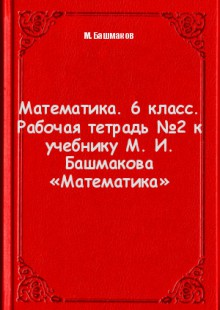 Обложка книги  - Математика. 6 класс. Рабочая тетрадь №2 к учебнику М. И. Башмакова «Математика»