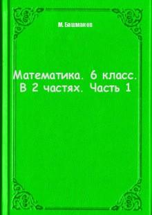 Обложка книги  - Математика. 6 класс. В 2 частях. Часть 1
