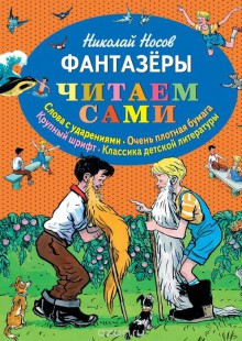 Обложка книги  - Фантазеры