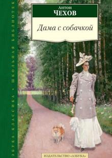 Обложка книги  - Дама с собачкой