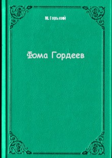 Обложка книги  - Фома Гордеев