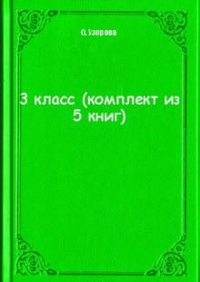 Обложка книги  - 3 класс (комплект из 5 книг)