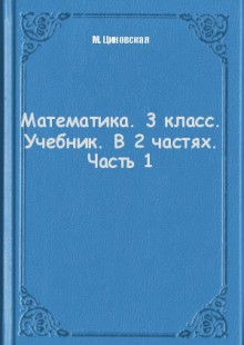 Обложка книги  - Математика. 3 класс. Учебник. В 2 частях. Часть 1