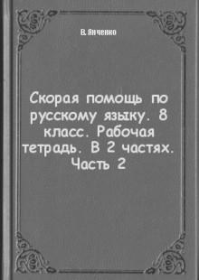 Обложка книги  - Скорая помощь по русскому языку. 8 класс. Рабочая тетрадь. В 2 частях. Часть 2