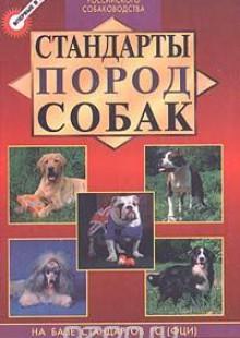 Обложка книги  - Стандарты пород собак