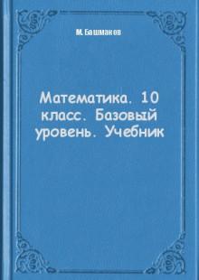 Обложка книги  - Математика. 10 класс. Базовый уровень. Учебник