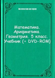 Обложка книги  - Математика. Арифметика. Геометрия. 5 класс. Учебник (+ DVD-ROM)