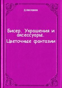 Обложка книги  - Бисер. Украшения и аксессуары. Цветочные фантазии