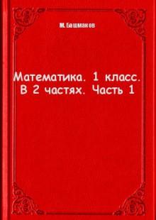 Обложка книги  - Математика. 1 класс. В 2 частях. Часть 1