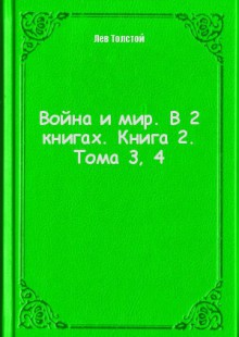 Обложка книги  - Война и мир. В 2 книгах. Книга 2. Тома 3, 4
