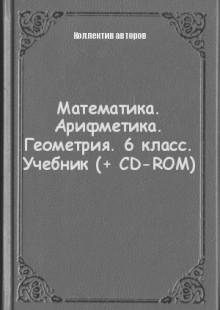 Обложка книги  - Математика. Арифметика. Геометрия. 6 класс. Учебник (+ CD-ROM)