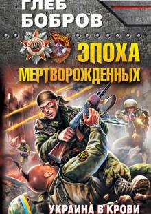 Обложка книги  - Эпоха мертворожденных. Украина в крови