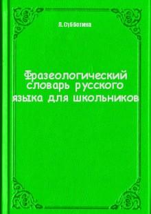 Обложка книги  - Фразеологический словарь русского языка для школьников
