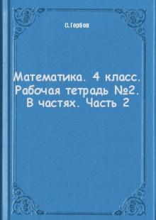Обложка книги  - Математика. 4 класс. Рабочая тетрадь №2. В частях. Часть 2
