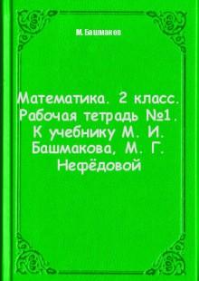 Обложка книги  - Математика. 2 класс. Рабочая тетрадь №1. К учебнику М. И. Башмакова, М. Г. Нефёдовой