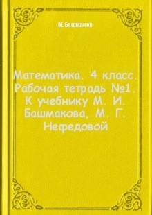 Обложка книги  - Математика. 4 класс. Рабочая тетрадь №1. К учебнику М. И. Башмакова, М. Г. Нефедовой