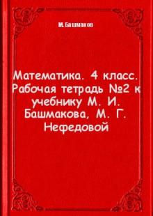 Обложка книги  - Математика. 4 класс. Рабочая тетрадь №2 к учебнику М. И. Башмакова, М. Г. Нефедовой