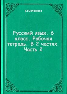 Обложка книги  - Русский язык. 6 класс. Рабочая тетрадь. В 2 частях. Часть 2