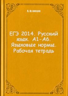 Обложка книги  - ЕГЭ 2014. Русский язык. А1-А6. Языковые нормы. Рабочая тетрадь